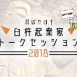 【2018.1.26(金)】羽ばたけ!臼杵起業家トークセッション2018